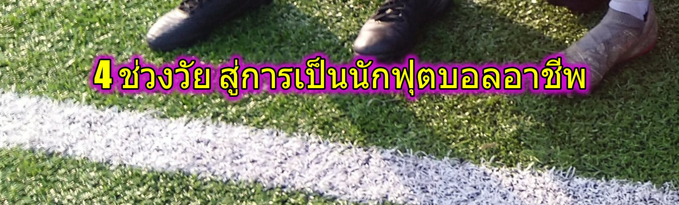 4 ช่วงวัย การเป็นนักฟุตบอลอาชีพ